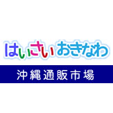 沖縄通販市場