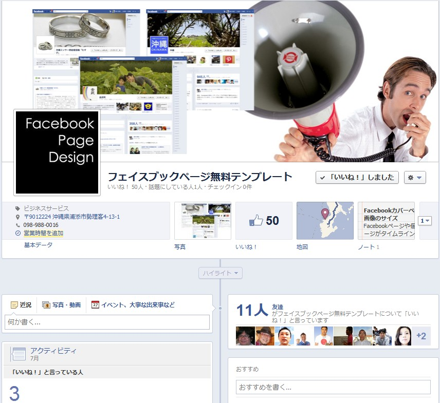 FBpagetemplate