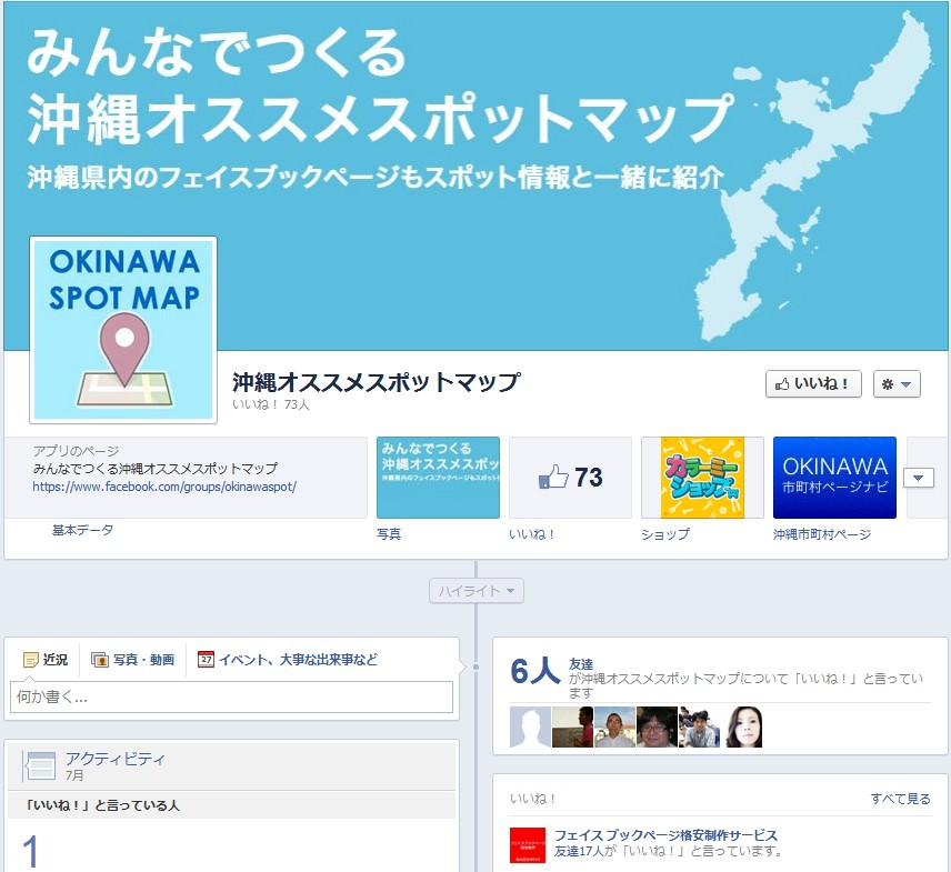 okinawa_spot