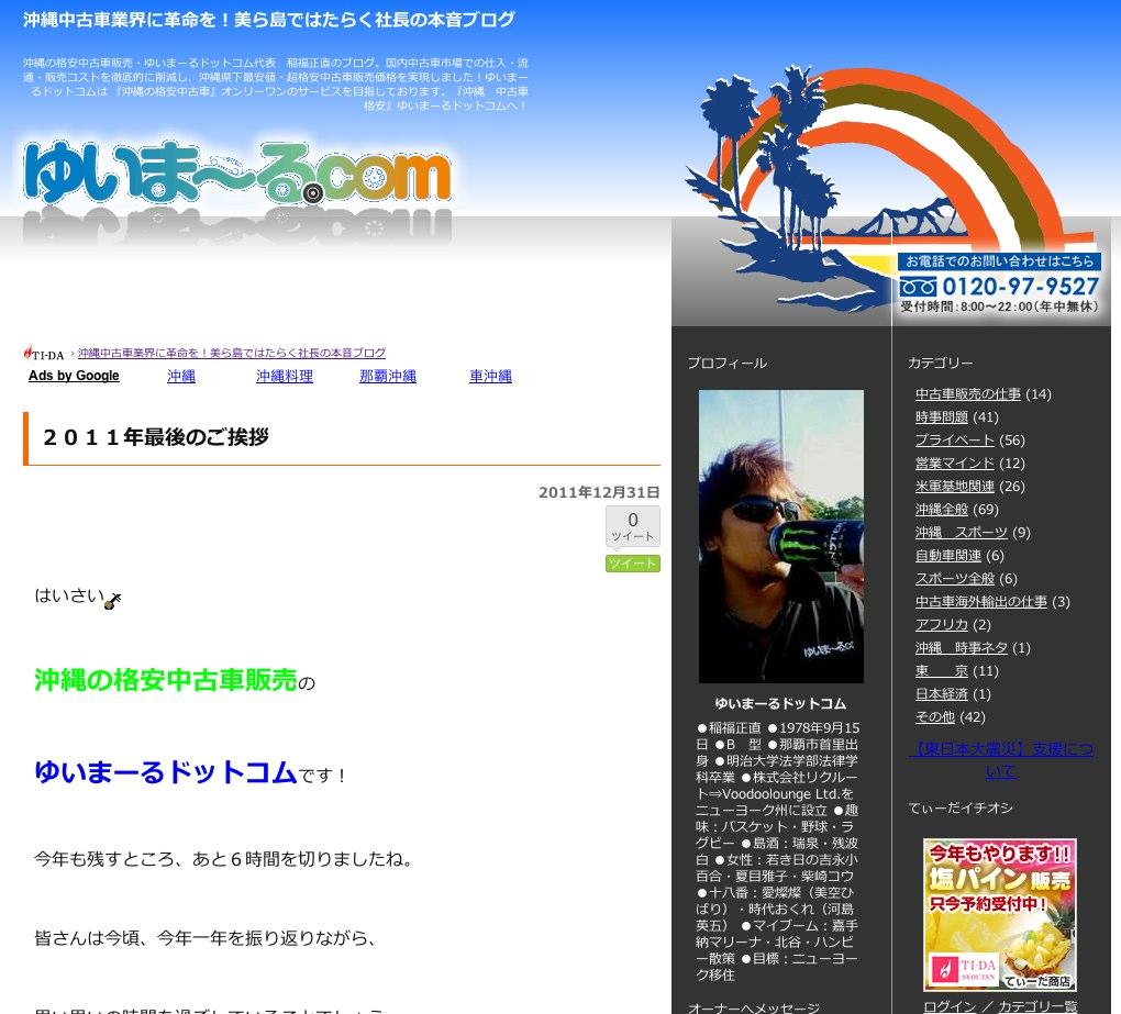 沖縄中古車業界に革命を!美ら島ではたらく社長の本音ブログ