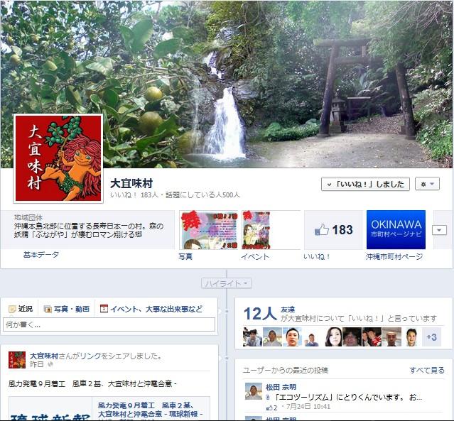 大宜味村Facebookページ