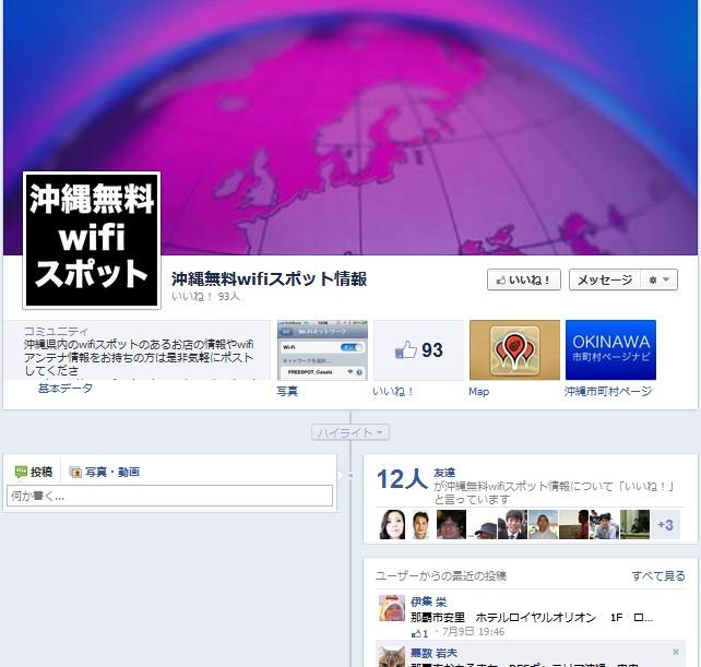 沖縄無料wifiスポット情報