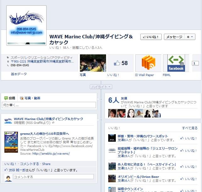 WAVE Marine Club/沖縄ダイビング&カヤック