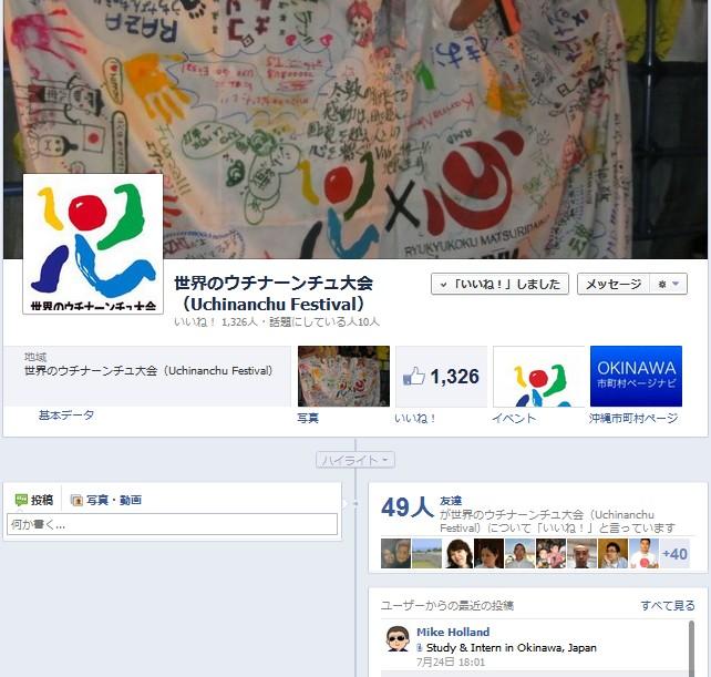世界のウチナーンチュ大会(Uchinanchu Festival)