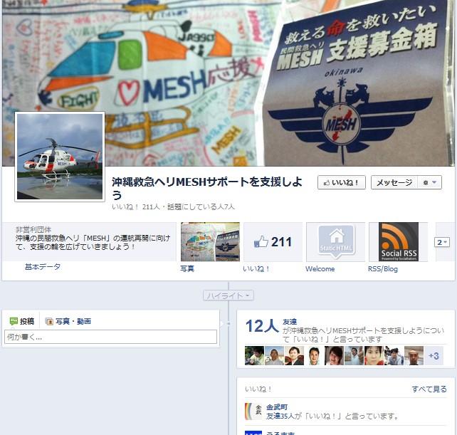 沖縄救急ヘリMESHサポートを支援しよう