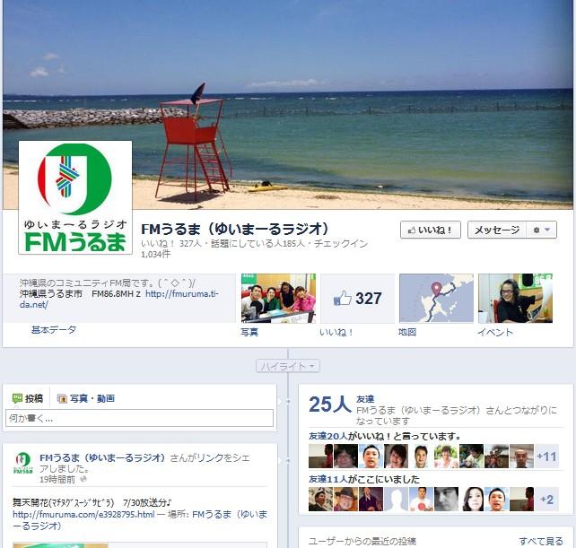 FMうるま(ゆいまーるラジオ)