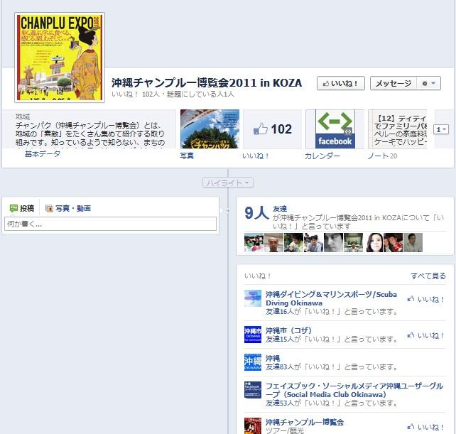 沖縄チャンプルー博覧会2011 in KOZA