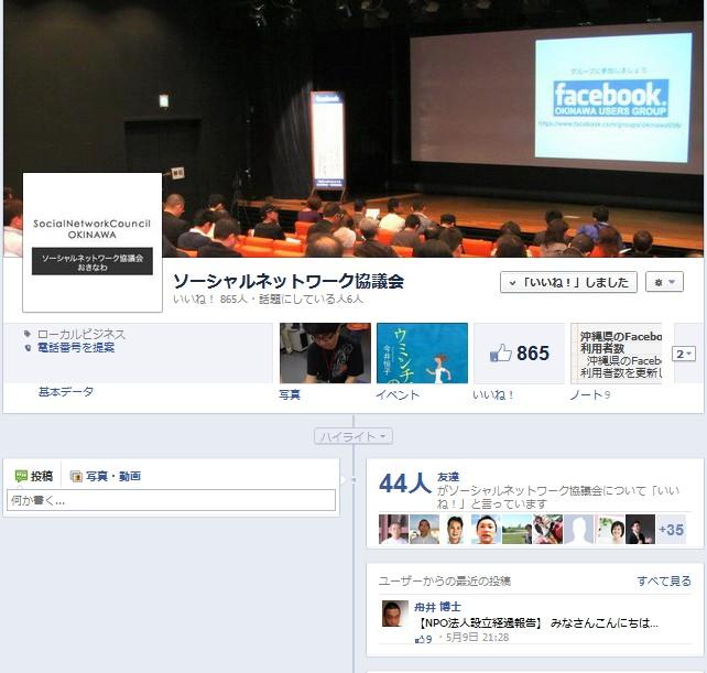 ソーシャルネットワーク協議会