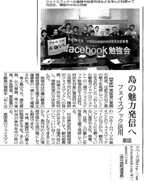 20120812 琉球新報