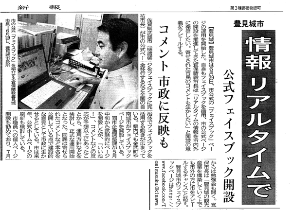 20120705_琉球新報.png