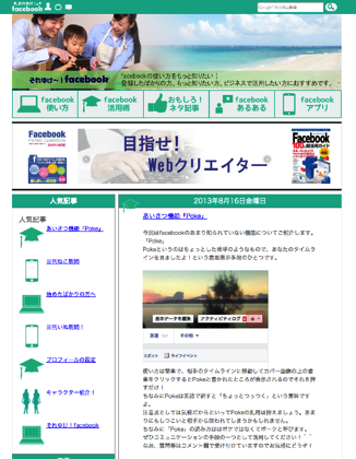 20130920_2.png